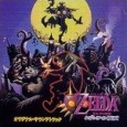 Majoras Mask OST Cover